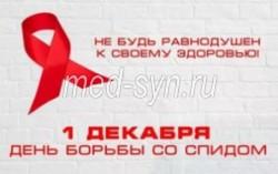 1 декабря День борьбы со СПИДом