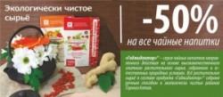 Уникальные натуральные продукты Горного Алтая в Москве